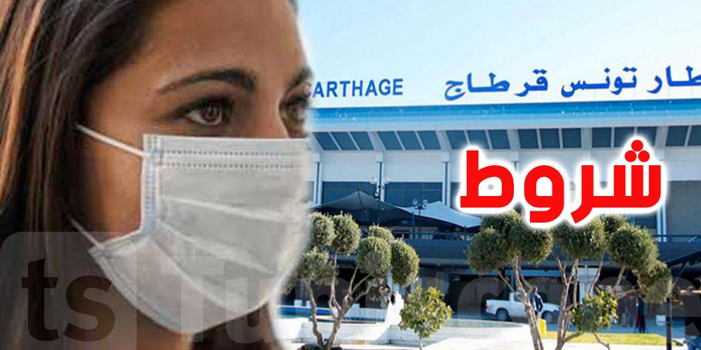 شروط قبول الوافدين إلى تونس جوّا وبحرا وبرّا