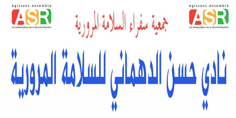 La fondation du club « Hssan Dahmani pour la  sécurité routière pour les enfants  aveugles et malvoyants