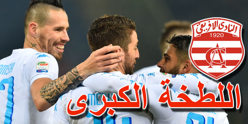 Les joueurs de Naples soutiennent le club Africain