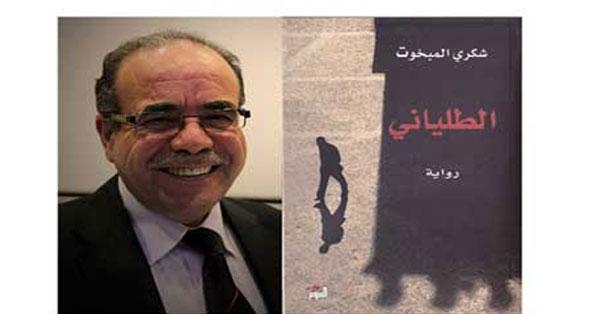 Chokri Mabkhout, Olfa Youssef, Youssef Seddik censurés à la foire du Koweït
