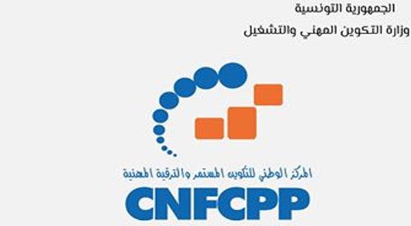 المركز الوطني للتكوين المستمر والترقية المهنية يفتح باب التسجيل