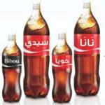 Coca-Cola offre aux tunisiens l'espace de son logo