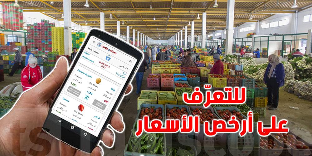 خلال رمضان..تطبيقة لمراقبة والإطلاع على أسعار المنتجات