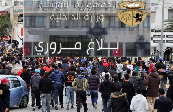 وزارة الداخلية تصدر بـلاغا مروريا بمناسبة دربي العاصمة