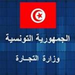 وزارة التجارة تتجند تحسبا لتدخل عسكري محتمل في ليبيا