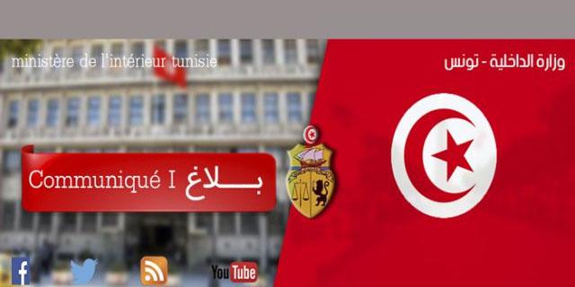 الداخلية: القبض على متورطين في شبهات إرهابية