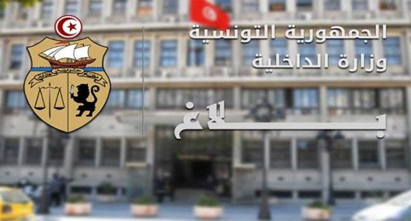 ''الكاف: الكشف عن خليّة إرهابية تطلق على نفسها ''خليّة الدولة الإسلامية بتونس