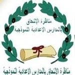 Les inspecteurs de l'enseignement primaire annoncent le boycott de la correction des examens du '6ème'