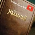 صلاحيات رئيس الجمهورية في الدستور الجديد