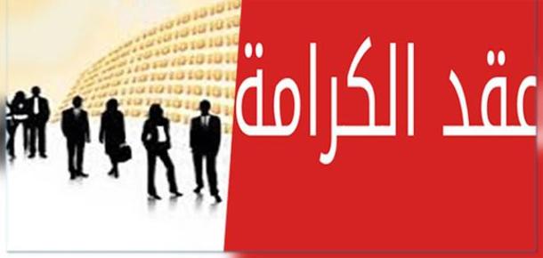 Sidi Bouzid : 83 sans-emploi bénéficient de contrats de travail dans le cadre du programme ''Contrat-Dignité''