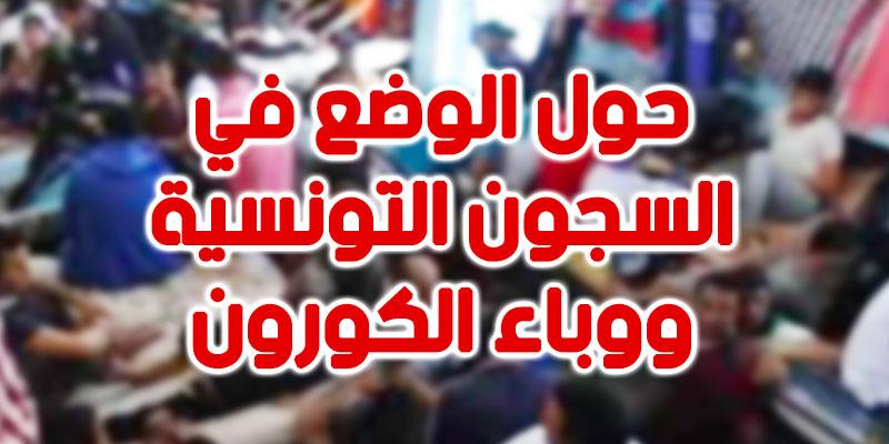 رسالة مفتوحة حول الوضع في السجون التونسية ووباء الكورونا