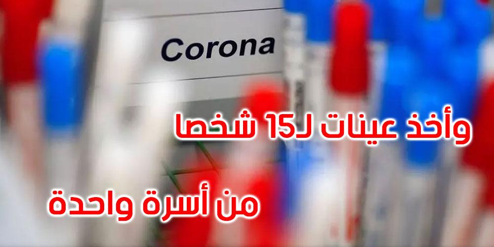 بنزرت: إصابة محلية بكورونا لمسنّة خالطت قريبة لها عائدة من فرنسا