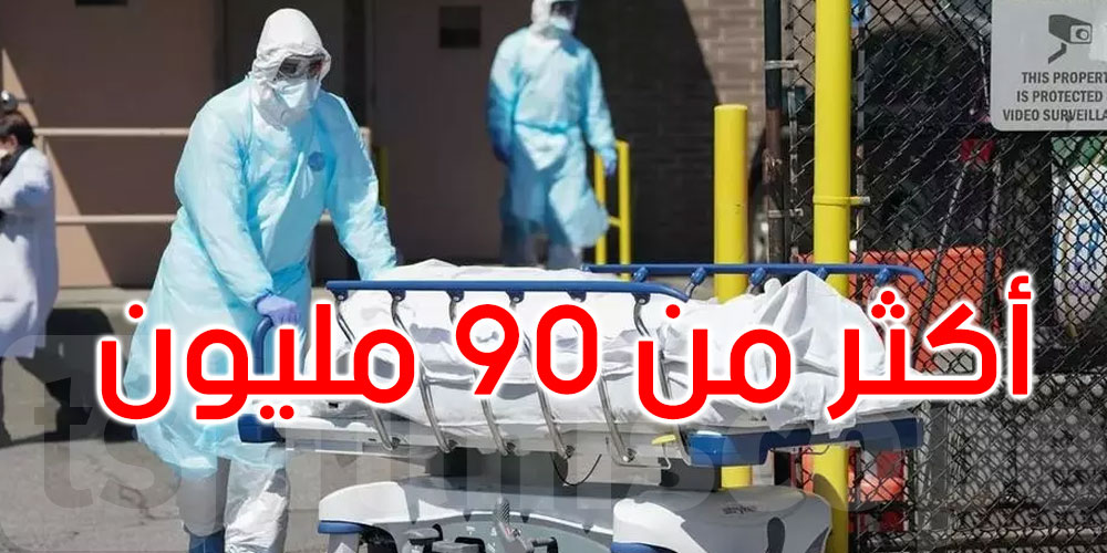 كورونا: العالم تخطى عتبة الـ90 مليون إصابة