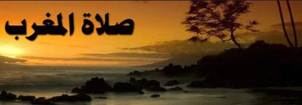 مؤذن يتسبب في إفطار الاهالي قبل أذان المغرب