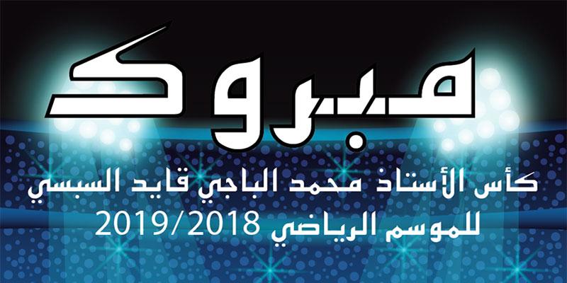 النادي الرياضي الصفاقسي يفوز بكأس الباجي قايد السبسي