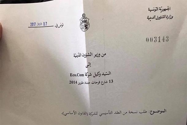 Appel à la prière dans une boite de nuit : La société E-com reçoit un courrier recommandé de la part du ministère des affaires Religieuses...