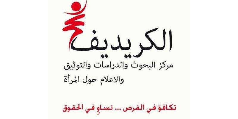 اتفاقية شراكة بين ''الكريديف'' والجمعية التونسية للحوكمة وتكافؤ الفرص بين الرجل والمرأة في مواقع القرار