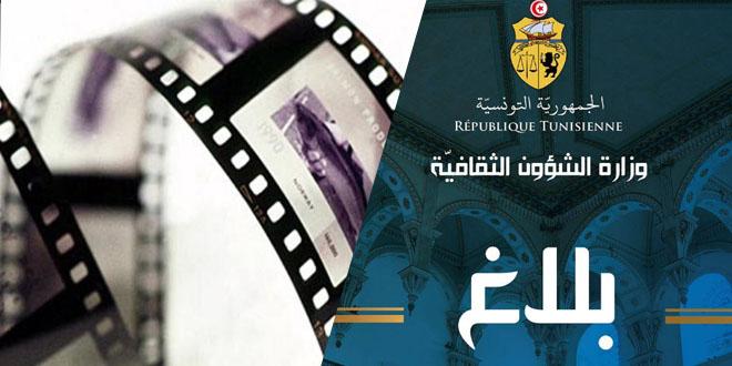 فتح باب الترشح للحصول على منح الإنتاج السينمائي لسنة 2017
