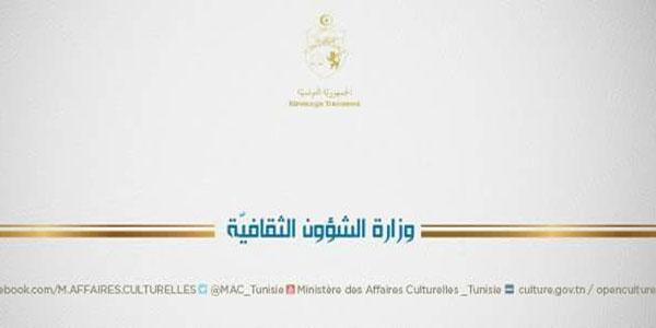 شارل ازنافور ومادونا في مهرجان قرطاج: وزارة الثقافة توضح