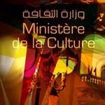 وزارة الثقافة تمدّد في آجال الترشح لمهرجاني قرطاج و الحمامات