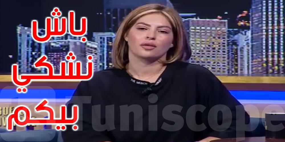 بالفيديو: مريم الدباغ : 4 باندية منتحلين صفة أمنيّين تبعوني 4 سوايع و حبّو يعتديو عليّ