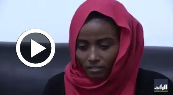 فيديو.. ماذا فعل 'داعش'بهذه الفتاة الإريترية ؟
