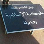 ليبيا :داعش يعدم ساحرا و ثلاثة آخرين بتهمة اللواط