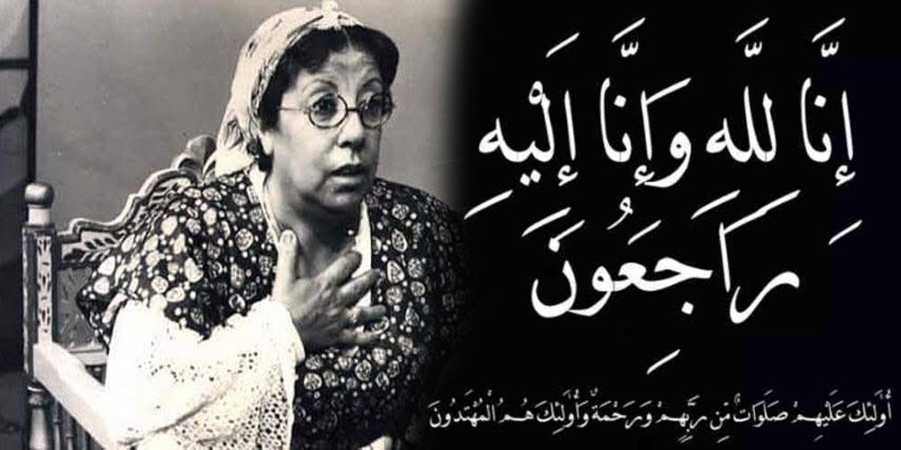 وزارة الشرون الثقافية تنعى الفنانة القديرة دلندة عبدو