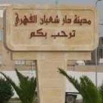 دار شعبان الفهري (نابل) : رئيس النيابة الخصوصية للبلدية يعفى من مهامه