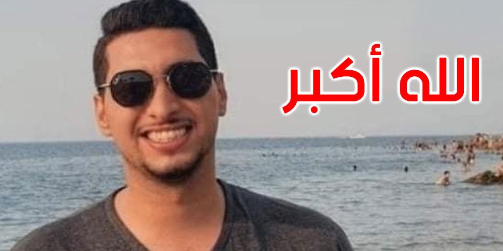 عاجل: هذه هوية الشاب الذي راح ضحية عملية الدهس في قصر هلال