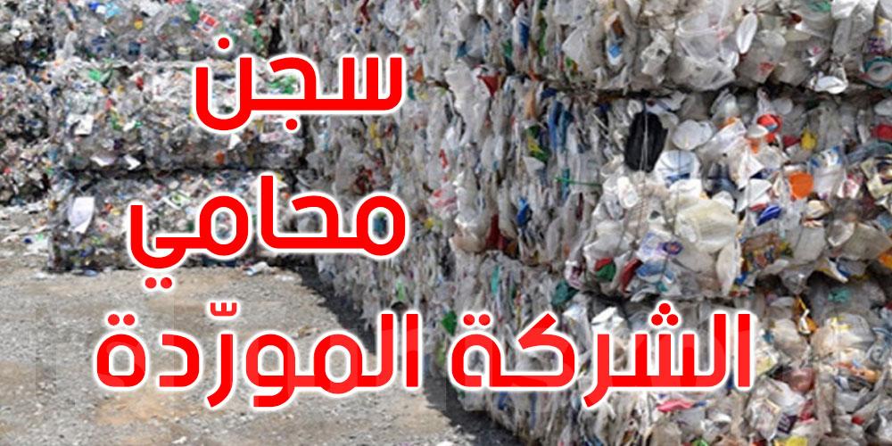 النفايات الإيطالية: بطاقة ايداع بالسجن في حق محامي الشركة المورّدة
