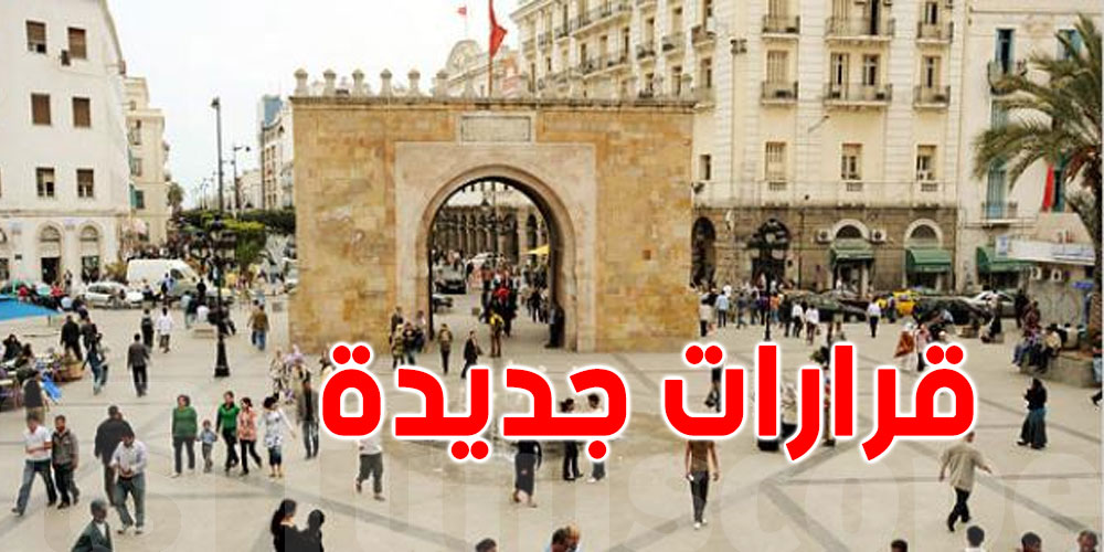 قرارت صحيّة جديدة في تونس المدينة
