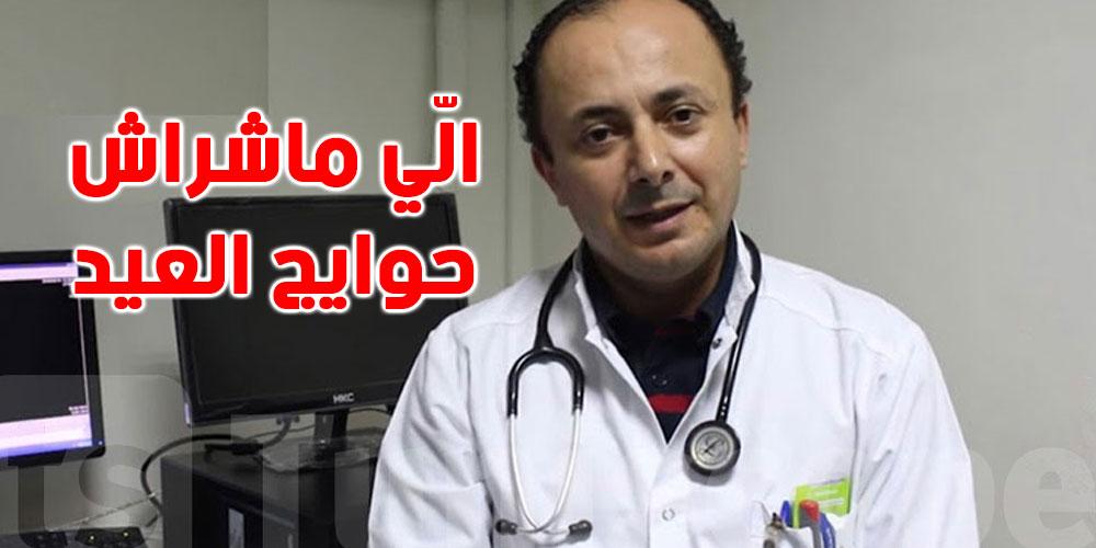 نصيحة الدكتور لهيذب للعائلات الّي ماشراتش حوايج العيد