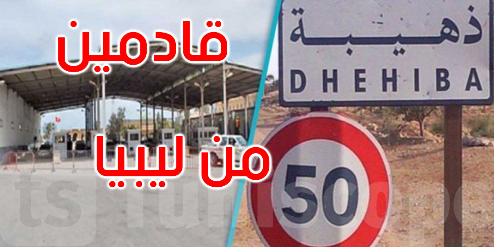 تطاوين: دخول 125 تونسيا عالقا عبر معبر ذهيبة