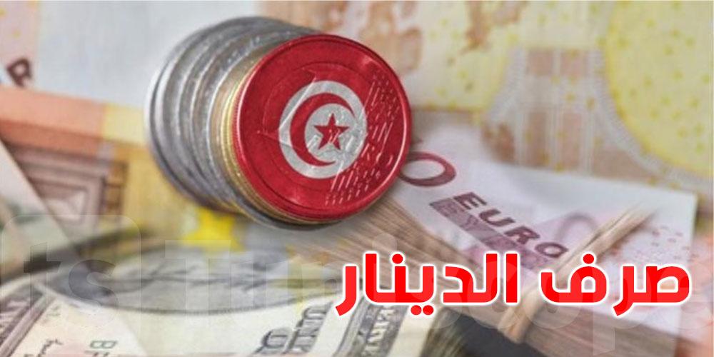تحيين..سعر صرف الدينار التونسي مقابل العملات الأجنبية