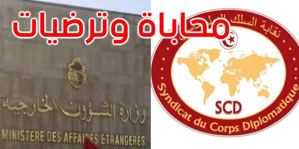 نقابة السلك الديبلوماسي: الحركة السنوية للديبلوماسيين لم تستجب للمعايير