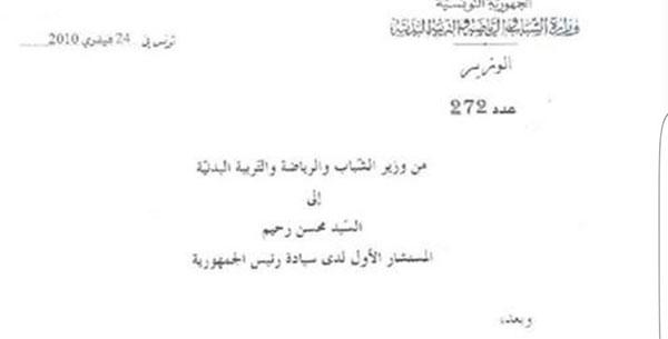 سمير الوافي ينشر وثائق تثبت علاقة الملولي الوطيدة بنظام بن علي