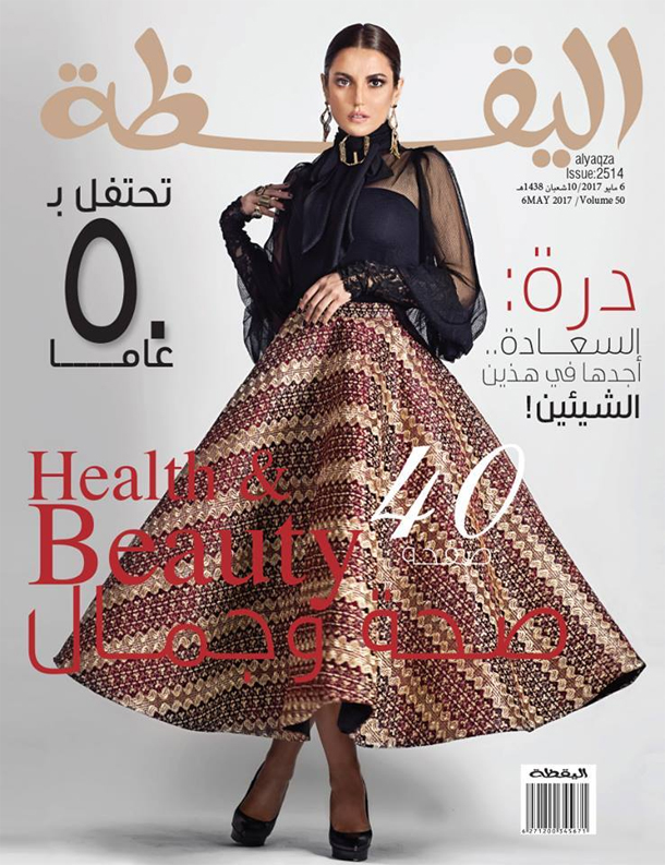 En photo : Dorra Zarrouk en couverture du magazine Alyaqza