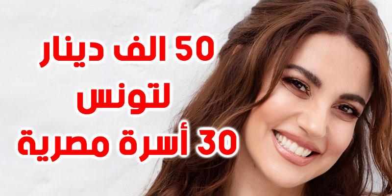 درة تتكفل بـ30 أسرة مصرية وتتبرع ب50 الف دينار لتونس