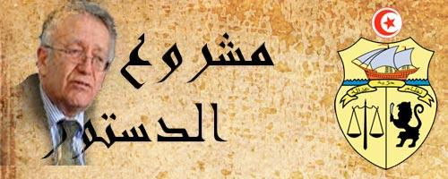 dostour-iyadh-26042013-1.jpg