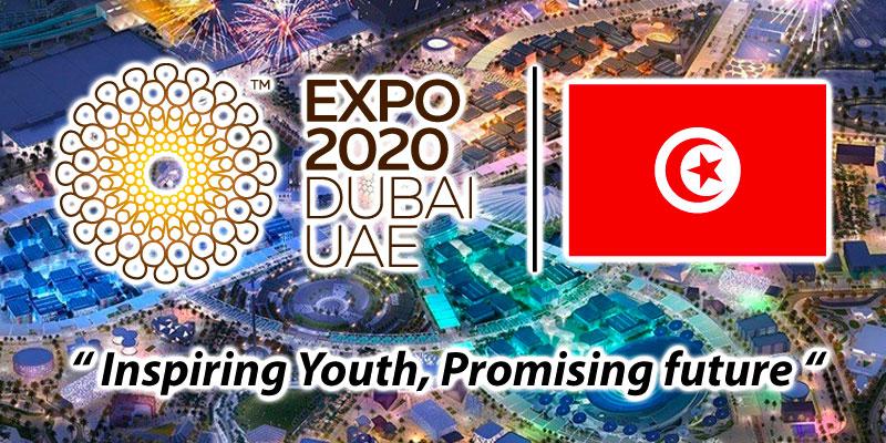 La Tunisie aura son pavillon à l'Exposition Universelle 'Dubai 2020'