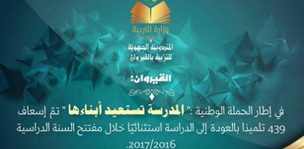 « L'Ecole récupère ses enfants » : 439 élèves retrouvent les bancs de l'école à Kairouan