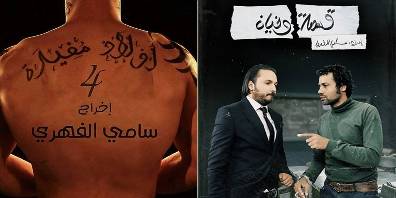 Ramadan 2019, horaires de diffusion des séries de la chaîne Elhiwar Ettounsi
