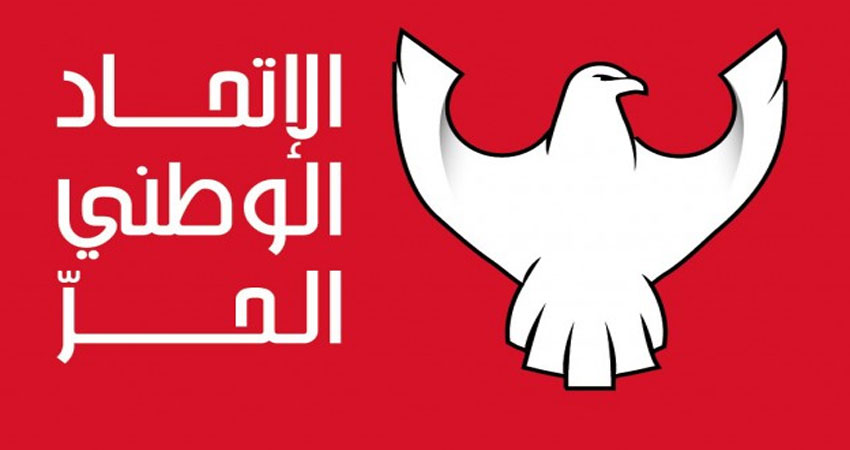 اندماج كتلة حزب الاتحاد الوطني الحرّ في كتلة برلمانيّة جديدة