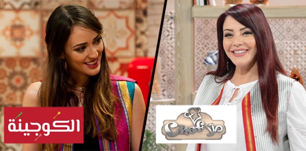 En vidéos...Elkoujina VS Malla Chef : laquelle préférez-vous ?