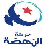 Ennahdha: Chers partisans évitez la manifestation ce samedi!