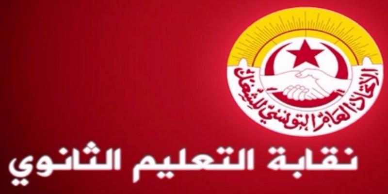 نقابة التعليم الثانوي تقرر تنفيذ إضراب عام يوم 15 فيفري المقبل وحجب أعداد امتحانات السداسي الأول