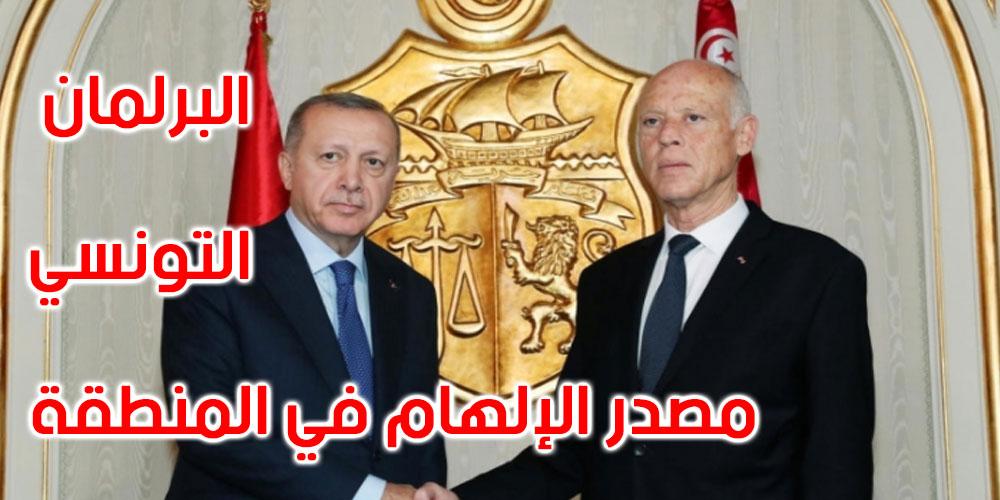 أردوغان لقيس سعيد: استمرار عمل البرلمان رغم الصعوبات مهم لديمقراطية تونس والمنطقة