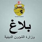 وزارة الشؤون الدينية تدعو لأداء صلاة الاستسقاء