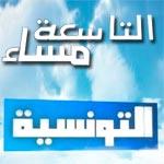 Attasiaa massa'an et Andi Ma Nkolek les plus suivies en Tunisie